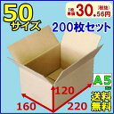 日本製無地50サイズダンボール箱 A5★送料無料★ 200枚セット 段ボール 50サイズ 02P03Dec16