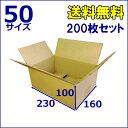 日本製無地50サイズダンボール箱★送料無料★ 200枚セット