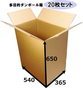 ダンボール箱 160サイズ(無地×20枚)中芯強化材質【送料無料 日本製 段ボール 梱包用 発送用 宅配 引越し 引っ越し 収納 無地ケース 多目的用】