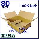 日本製80サイズダンボール箱 100枚 02P11Mar16
