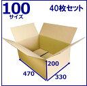 ダンボール100サイズ 40枚セット【ダンボール箱】【宅配100サイズ】【段ボール箱】【日本製無地】【B段】【薄型】【送料無料】【あす楽対応】