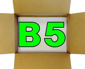 ダンボール箱60サイズB5【40枚セット】b5対応ダンボール箱日本製無地ケース通販用小物用薄型素材ダンボール箱02P26Mar16
