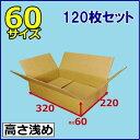 ダンボール箱 60サイズ A4【120枚セット】 A4用紙対応 ダンボール箱 日本製 無地ケース 通販用 小物用 薄型素材 A4 ダンボール