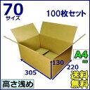 日本製無地70(80)サイズダンボール箱(段ボール) A4★送料無料★ 100枚セット A4対応 ダンボール箱 02P03Dec16