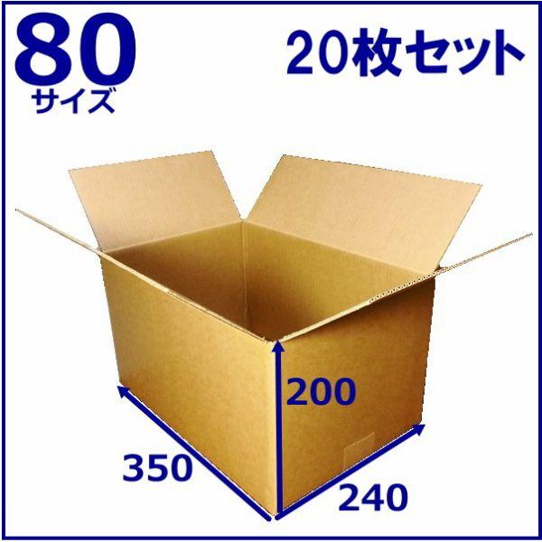 80サイズダンボール箱 20枚セット 日本製ダンボール 無地ダンボール 宅配サイズ 02P01Mar16