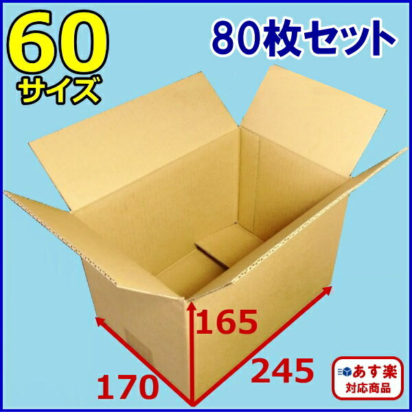 60サイズダンボール箱 80枚 ダンボール箱 日本製 無地ケース 通販用 小物用 薄型素材 ダンボール箱 02P23Apr16