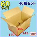 60サイズダンボール箱 40枚セット ダンボール箱 日本製 無地ケース 通販用 小物用 薄型素材 ダンボール箱 02P23Apr16
