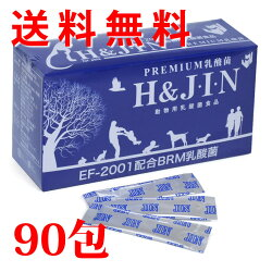 JIN(ジン)動物用乳酸菌食品
