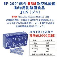 EF-2001配合BRM免疫乳酸菌