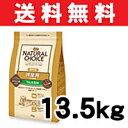 ニュートロ ナチュラルチョイス ドッグフード 減量用 成犬用 ラム&玄米 13.5kg [成犬][ダイエット]【送料無料…