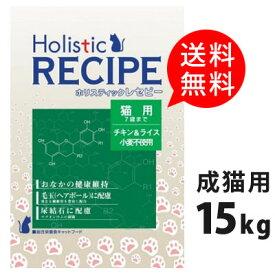 キャットフード ホリスティックレセピー 猫用チキン&ライス15kg【送料無料】