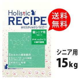 キャットフード ホリスティックレセピー 猫 シニア 15kg【送料無料】3月25日入荷発送予定
