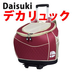 Daisukデカiリュック【送料無料】