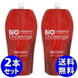 バイオチャレンジ 1リットル詰め替え用 2本セット ペット 除菌消臭 【送料無料】