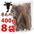牛たん3.2kg400g8p