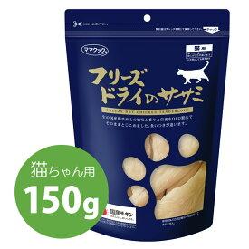 ママクック フリーズドライのササミ 猫用(150g)3袋以上送料無料(沖縄県へは6袋以上となります)