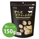 ママクック フリーズドライのムネ肉 猫用(150g)3袋以上送料無料(沖縄県へは6袋以上となります)