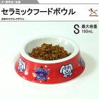 陶磁器犬の爪印な犬猫用食器