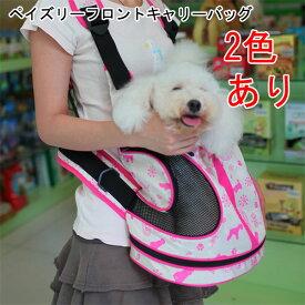【送料無料】犬用・抱っこ式の安全で便利なペイズリーフロントキャリーバッグ【リュックキャリー】【あす楽対応】!