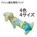 【メール便送料無料(ネコポス)】【犬 パンツ】【売れ筋】取り外し可能サスペンダー付き犬 サニタリーパンツ【犬服・…