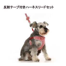 犬 ハーネスリードセット千鳥格子柄 胴輪 ハーネス リード 犬 イヌ ドッグ dog 小型犬 犬用 ペット用 犬具 散歩 お出かけ 簡単装着 メール便送料無料