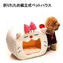 【送料無料】招き猫のベッドハウス【犬猫用・小屋】【あす楽対応】♪