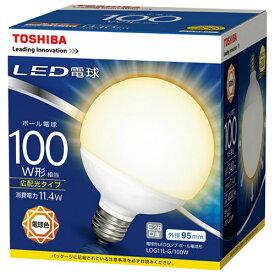 LED電球 LDG11L-G/100W 東芝ライテック ボール電球形 E26口金 広配光タイプ 電球色100W形相当 (LDG11LG100W)