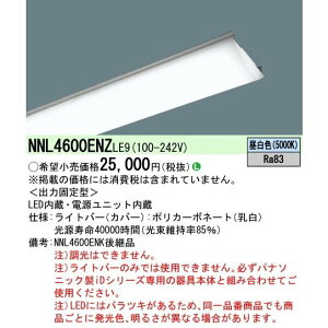 LEDライトバー(器具本体別売り) NNL4600ENZLE9 パナソニック 施設照明