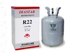 再生フロン R22−13kg