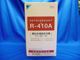 ダイキン フロンガス         R-410A×10kg