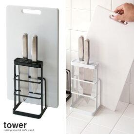 カッティングボード TOWER キッチン まな板立て まな板スタンド スタンド まな板 包丁立て 包丁スタンド 包丁 白 ホワイト 黒 ブラック 収納 シンプル モダン カッティングボード&ナイフスタンド TOWER〔タワー〕