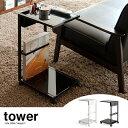 サイドテーブルワゴン TOWER 〔タワー〕 サイドテーブル サイドワゴン テーブル table ソファ ベッド サイド ナイトテ…