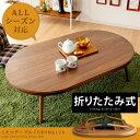 送料無料 テーブル こたつ こたつテーブル 楕円形 木製 北欧 折れ脚 円形 折りたたみ 炬燵 コタツ リビングテーブル table 人・・・