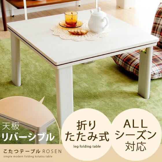 こたつ テーブル コタツ 正方形 おしゃれ 北欧 60×60 本体 折れ脚 こたつテーブル 薄型ヒーター 天板 リバーシブル 人気 モダン 炬燵 ミッドセンチュリー 木製 カフェ こたつテーブル ROSEN 〔ローゼン〕正方形 60cm