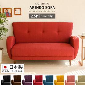 2人掛け ソファ sofa ソファー ローソファ 北欧 モダン 2P 3P 日本製 国産 高品質 シンプル ハイバック コットン100% おしゃれ 人気 おすすめ ひとり暮らし ふたり暮らし ARINKO SOFA〔アリンコソファ〕2.5P