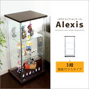 コレクション ボックス フィギュア ディスプレイ アレクシス ブラウン