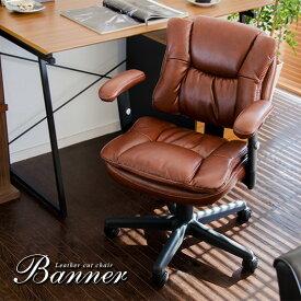 オフィスチェア チェア 椅子 デスクチェア イス チェアー chair テレワーク プレジデントチェア 北欧 モダン ミッドセンチュリー レザー おしゃれ レザースタイルデスクチェア Banner Chair(バナーチェア)