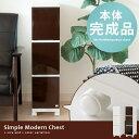 送料無料 チェスト タンス 引き出し 収納 おしゃれ モダン 3段 完成品 幅19cm 家具 箪笥 シンプル 北欧 モダン スリム…