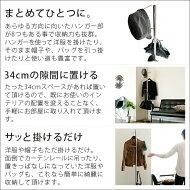 【送料無料】8本のフックでバッグもコートもすっきり♪コートツリー・ポールハンガーLALIA〔ラリア〕ブラックシルバーホワイト