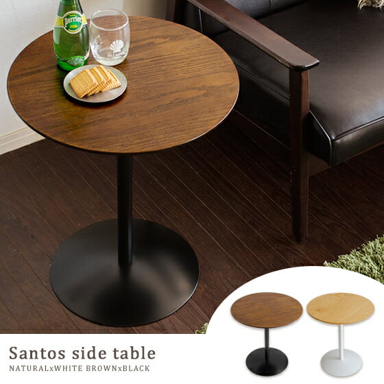 サイドテーブル テーブル 木製 北欧 ナイトテーブル ミニテーブル ラウンドテーブル 丸テーブル シンプル おしゃれ かわいい カフェ風 ソファーテーブル ベッドサイドテーブル 円形 丸型 カフェ風サイドテーブル Santos〔サントス〕