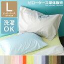 全17色 ピローケース 枕カバー 50×70cm 北欧 綿100% おしゃれ コットン シンプル カジュアル 寝具 シーツ 布団カバ…