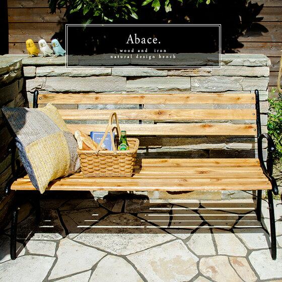 【送料無料】 ベンチ ガーデンベンチ 木製 チェア 屋外 アンティーク おしゃれ アイアン ガーデン 椅子 チェアー ベランダ 庭 2人掛け シンプル ナチュラルデザインベンチ Abace(アベース) ブラウン