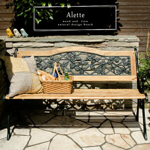 ベンチ 木製 ガーデンベンチ チェア 屋外 アンティーク おしゃれ 北欧 アイアン ガーデン 椅子 チェアー ベランダ 庭 2人掛け パークベンチ ナチュラルデザインベンチAlette(アレット) ブラウ