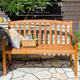 【最大1,000円OFFクーポン配布中】 ベンチ 木製 ガーデンベンチ チェア 屋外 ベランダ シンプル ガーデニング テラス 庭 椅子 チェアー おしゃれ 天然木 北欧 ナチュラルデザインベンチ Tanner(タナー) ブラウン