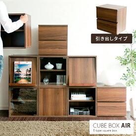 収納ボックス 引き出し キューブボックス ラック 収納 木製 収納ラック 棚 収納棚 家具 おしゃれ かわいい 北欧 モダン シンプル 積み重ね 収納棚 ブラウン CUBE BOX AIR 〔エアー〕 引出しタイプ