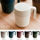 マグカップ cafepress カフェプレス フタ付 茶こし付き カップ コップ タンブラー おしゃれ CAFE PRESS〔カフェプレス…