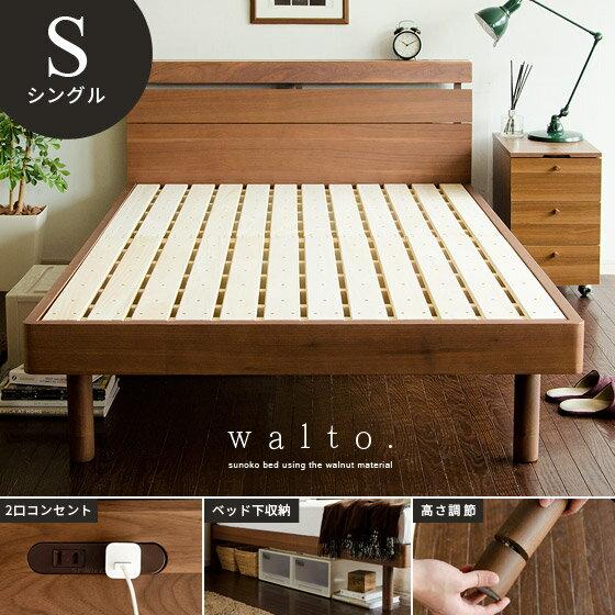 ベッド シングル ベッドフレーム すのこ フレーム 木製 シングルベッド すのこベッド 桐 宮付き ローベッド 北欧 おしゃれ コンセント付 高さ調整 フレームのみ ウォルナット walto〔ウォルト〕 シングル マットレス無し ダークブラウン