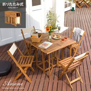ガーデン テーブル セット 折りたたみ カフェ風 エクステリア テラス バルコニー 庭 ベランダ 木製 ガーデンテーブル 5点セット おしゃれ シンプル アカシア 天然木材 レジャー アウトドア