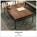 送料無料 テーブル リビングテーブル センターテーブル 木製 カフェ おしゃれ ヴィンテージ 西海岸 無垢 人気 カフェ…