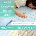 敷きパッド 夏 接触冷感 ひんやり クール シンプル 暑さ対策 節電 消臭 抗菌 防臭 吸湿 洗える リバーシブル オールシ…